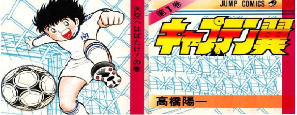 The cover of popular football manga Captain Tsubasa
